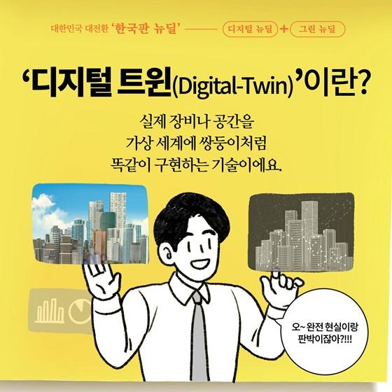[딱풀이] '디지털 트윈(Digital-Twin)'이란?