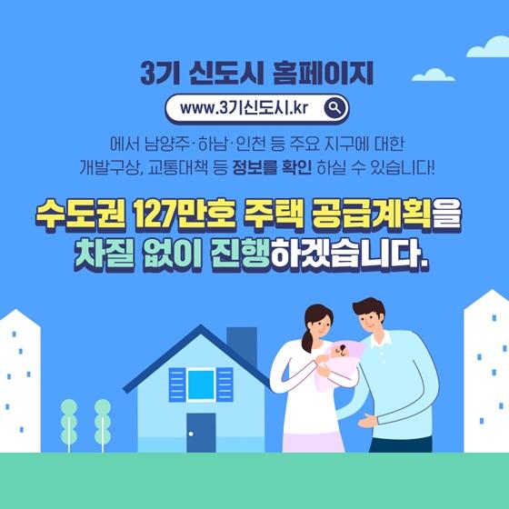 경기남부·인천 58만호 공급! 내년까지 18만호 공급합니다