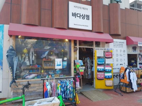 부산 에코에코협동조합이 운영하는 바다상점.