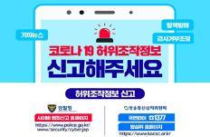 """""""코로나19 허위조작정보 신고해주세요"""""""