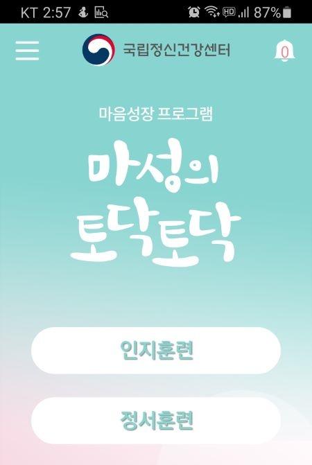 마성의 토닥토닥 앱 메인 화면.