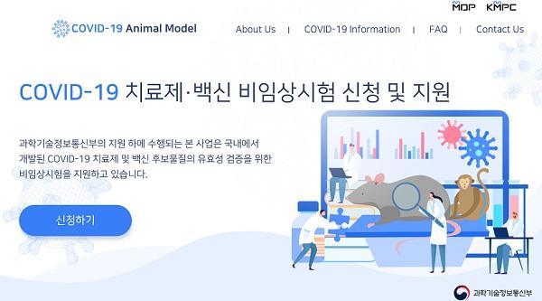 과기부는 지난 20일부터 산학연의 마우스, 햄스터 실험에 대한 수요를 온라인 홈페이지(http://covid19.animalmodel.kr)를 통해 접수하고 있다. 과기부는 내달 초에 선정평가를 거쳐 중순부터 코로나19 치료제·백신 후보물질의 효능 검증을 무상으로 지원할 계획이다.