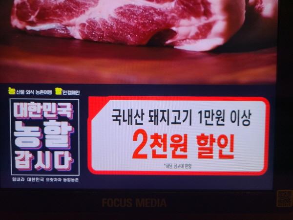 농할 캠페인의 일환으로 진행된 돼지고기 할인 행사