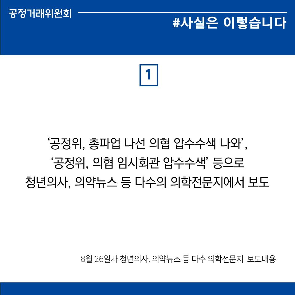 의협 압수수색 기사 관련 디지털콘텐츠(2).jpg