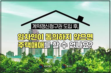 계약갱신청구권 도입 후, 임차인이 동의하지 않으면 주택매매를 할 수 없나요?
