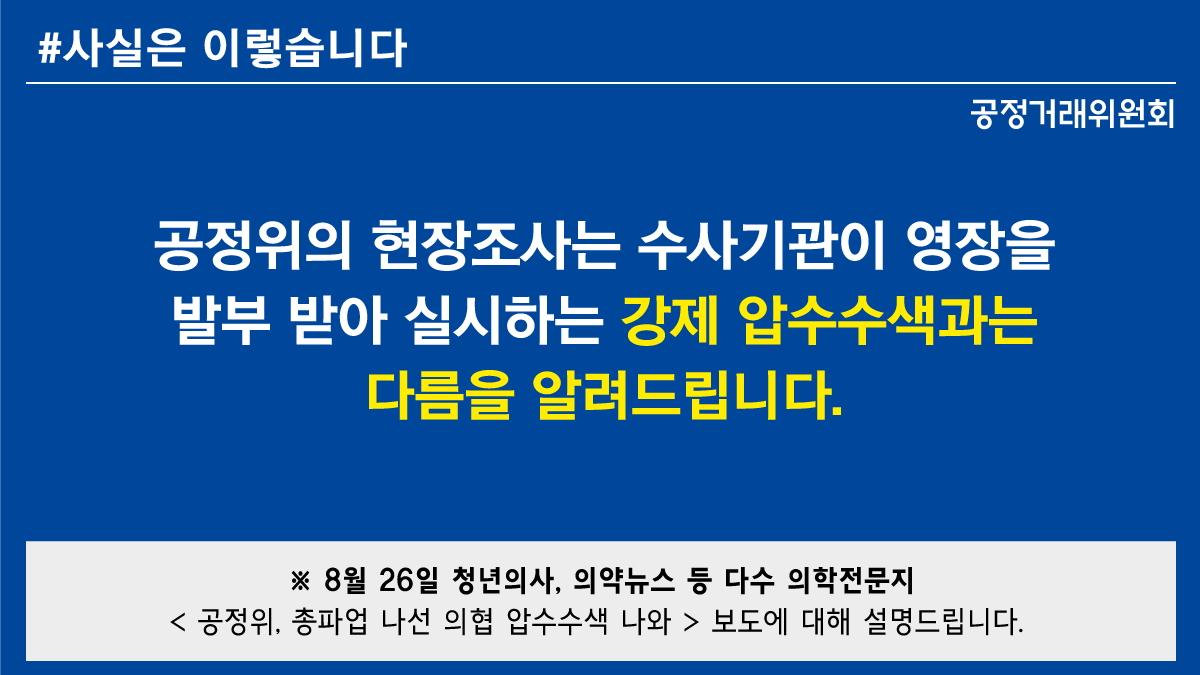 의협 압수수색 기사 관련 디지털콘텐츠(1).jpg