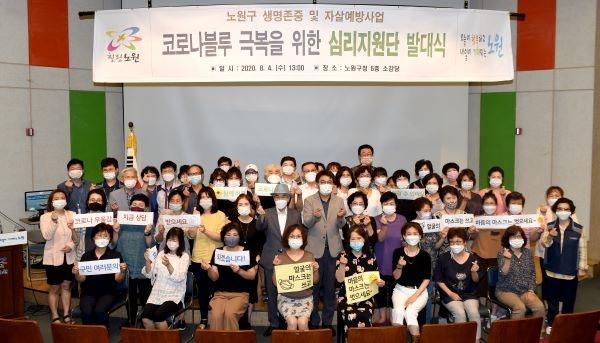 노원구에서 코로나블루심리지원단 발대식을 개최했다.(출처=노원구청)