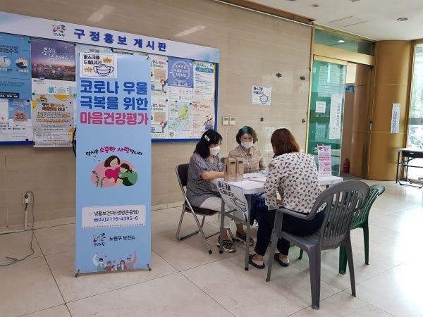코로나블루심리지원단이 지역주민 대상으로 마음건강평가를 시행하고 있다.(출처=노원구청)