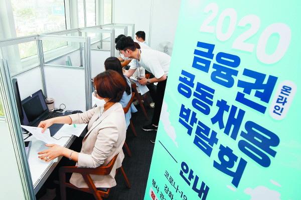 2020 금융권 공동 채용박람회를 준비하는 모습. (사진=은행연합회)