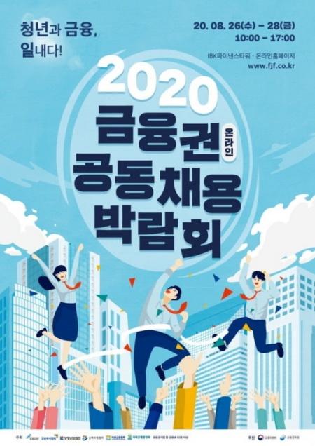 2020 금융권 공동 채용박람회 포스터.