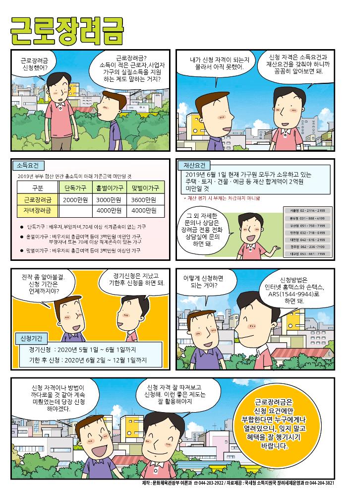 [정책만화]2020년 상반기분 근로장려금 신청