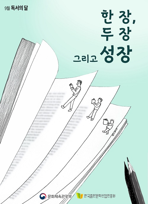 올해 '독서의 달' 포스터.