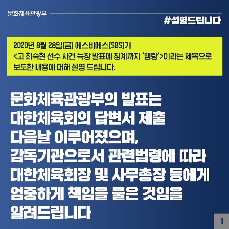 고 최숙현선수 사건 특별조사 결과 발표, 대한체육회 답변서 제출 다음날 이뤄짐