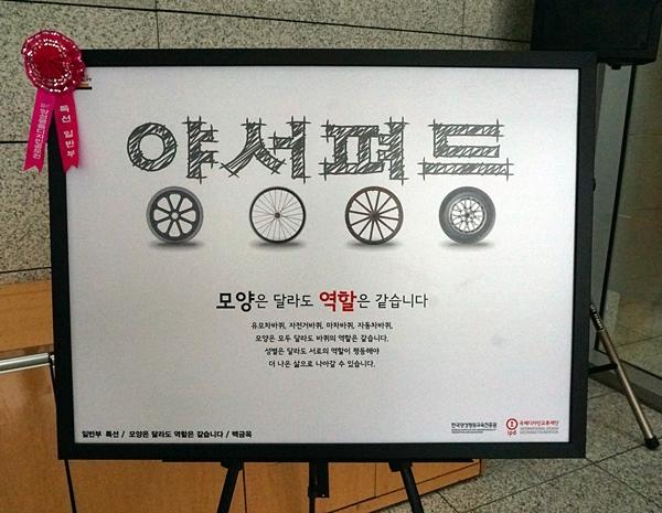 2017년 성평등 공모전 수상작.