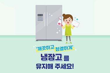 냉장고 청소 '이렇게' 하세요!