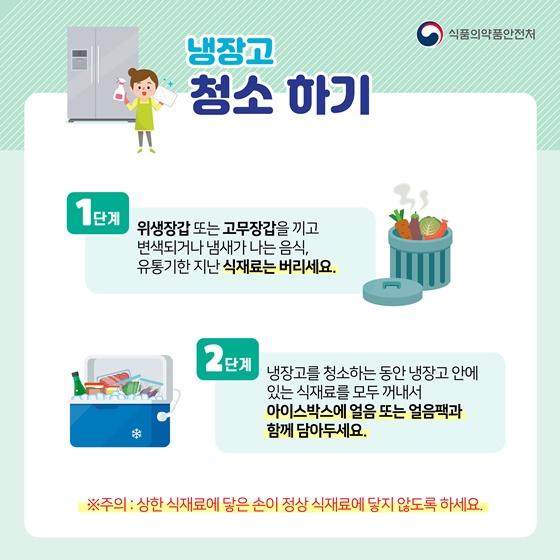 냉장고를 깨끗하고 청결하게 유지해 주세요!