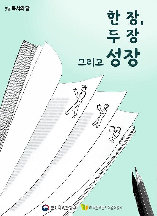 9월 '독서의 달'…지친 마음 '비대면 독서행사'로 치유를