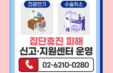 의료계 집단 휴진 피해 신고·지원센터 운영