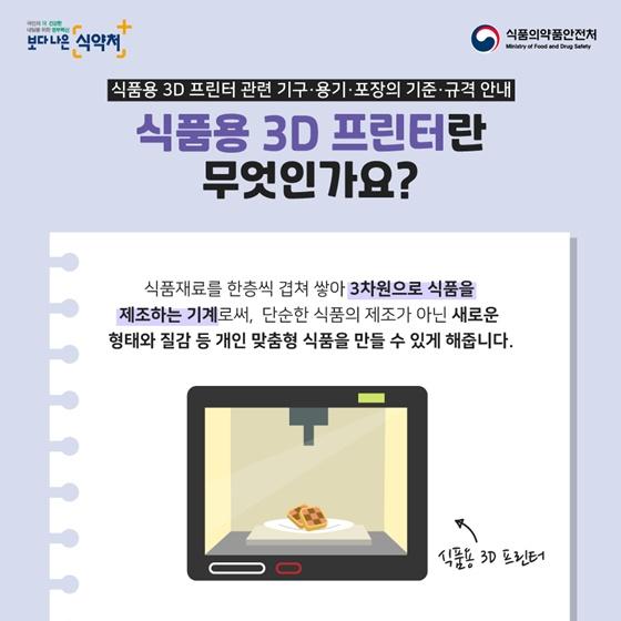 식품용 3D 프린터란 무엇인가요?