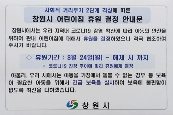 경남 창원시 어린이집 휴원 안내문이 24일 설치됐다. (사진=창원시청)