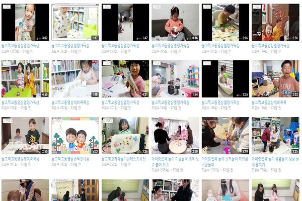 부산광역시육아종합지원센터에서 운영하는 '아이랑 집콕' 놀이프로그램 모습.