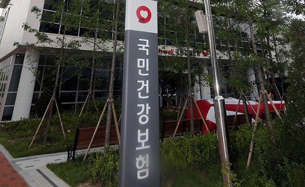 세종시 세종로에 위치한 국민건강보험공단 대전지역본부 전경. (사진=저작권자(c) 연합뉴스, 무단 전재-재배포 금지)