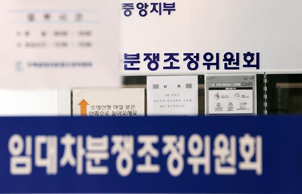 서울 서초구 주택·상가건물 임대차분쟁조정위원회 서울중앙지부의 모습.