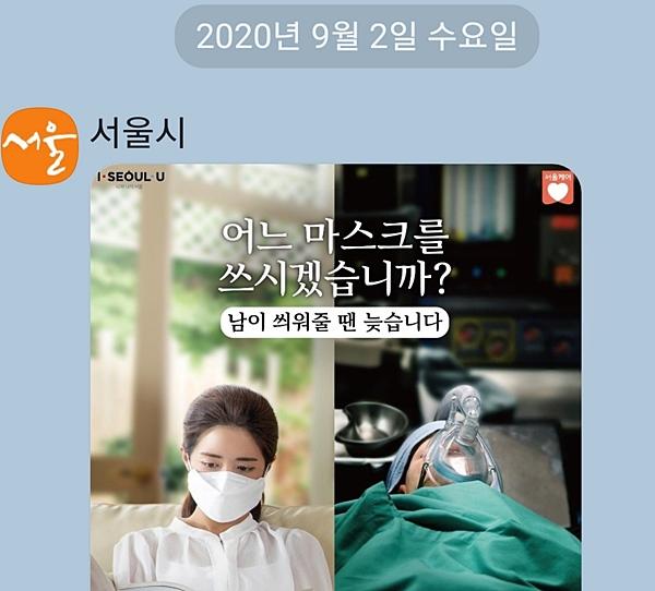 문자로 온 서울 시청 앞 현수막에서 더욱 심각성이 와 닿는다. <출처=서울시>