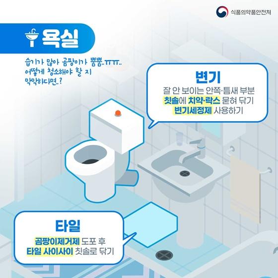 욕실·주방 곰팡이 제거 꿀팁!