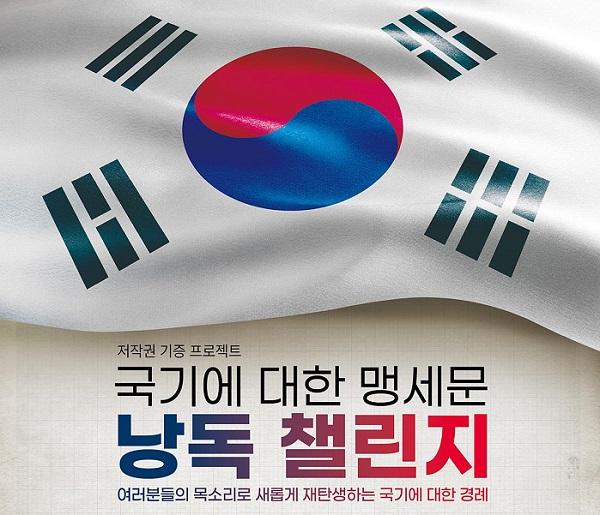 고 이교숙 작곡 '국기에 대한 경례' 저작권 기증으로 재탄생
