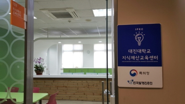 대진대학교 지식재산교육센터