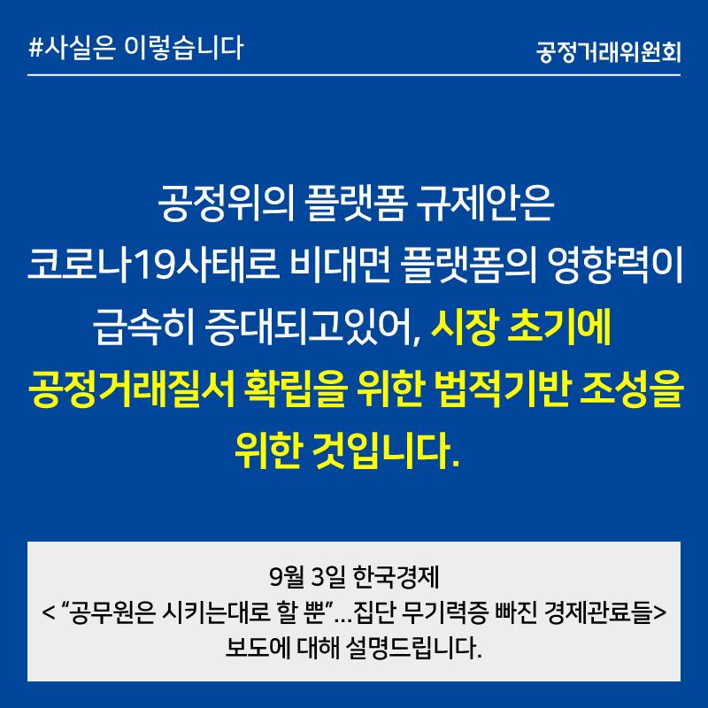 한국경제 9.3 반박자료 카드뉴스(1).png