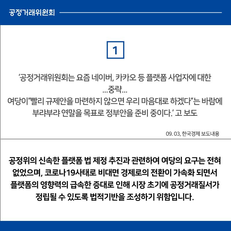 한국경제 9.3 반박자료 카드뉴스(2).png
