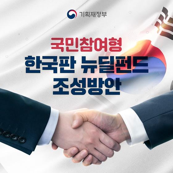 국민창여형 한국판 뉴딜펀드 조성방안