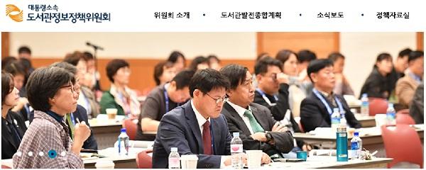 코로나 이후 새로운 일상, '도서관 정책포럼' 온라인 개최