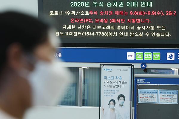 한국철도는 코로나19으로 인한 사회적 거리두기 2.5단계 시책에 맞춰 추석 승차권 예매를 오는 8~9일로 미뤄 이틀간 온라인 또는 전화로 하며, 사회적 거리두기를 위해 창 측 좌석만 발매하기로 했다. (사진=저작권자(c) 연합뉴스, 무단 전재-재배포 금지)