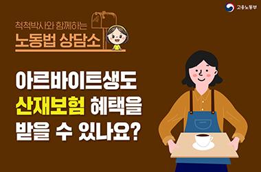[노동법 Q&A] 아르바이트생도 산재보험 혜택을 받을 수 있나요?