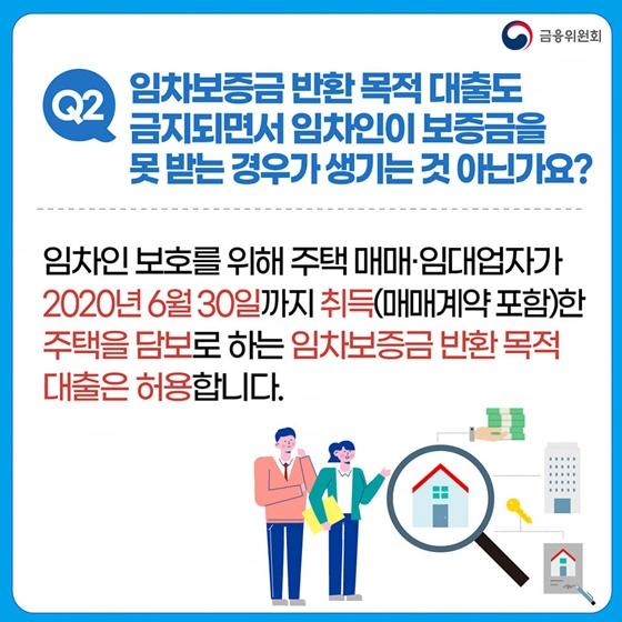 주택 매매·임대사업자 주택담보대출은 모든 지역에서 금지되고 있습니다