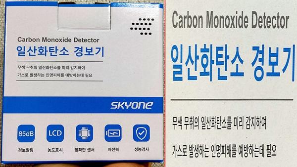 무색.무취의 일산화탄소를 감지하는 일산화탄소 경보기