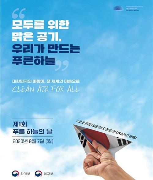 '푸른 하늘의 날' 포스터.