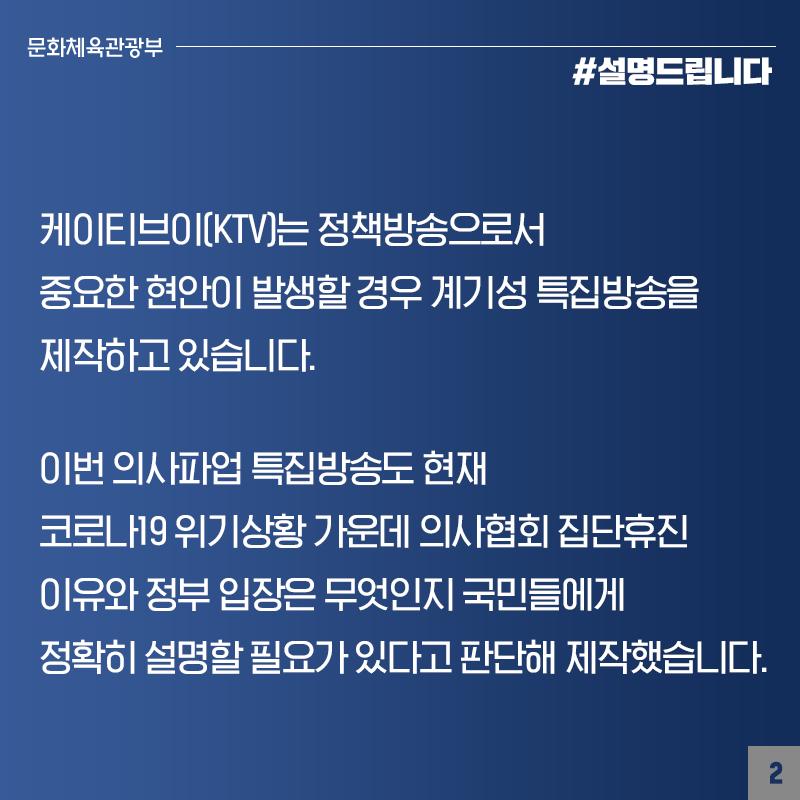 """KTV """"특별생방송, 별도예산 신청·배정받은 바 없어"""""""