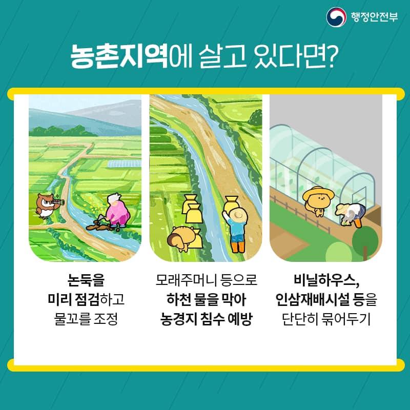 제10호 태풍 '하이선' 대비 중대본 3단계 가동