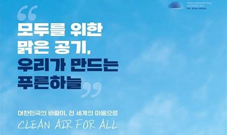 9월 7일 '푸른 하늘의 날'…한국 제안한 유엔 지정 첫 기념일