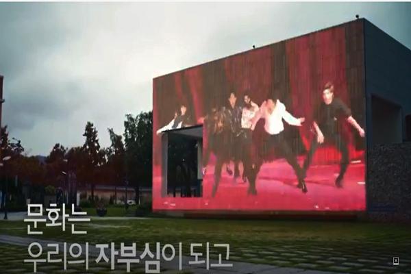 문화체육관광부가 제작한 '문화는 위로입니다' 영상 속 방탄소년단(BTS)의 '방방톤 더 라이브' 모습.