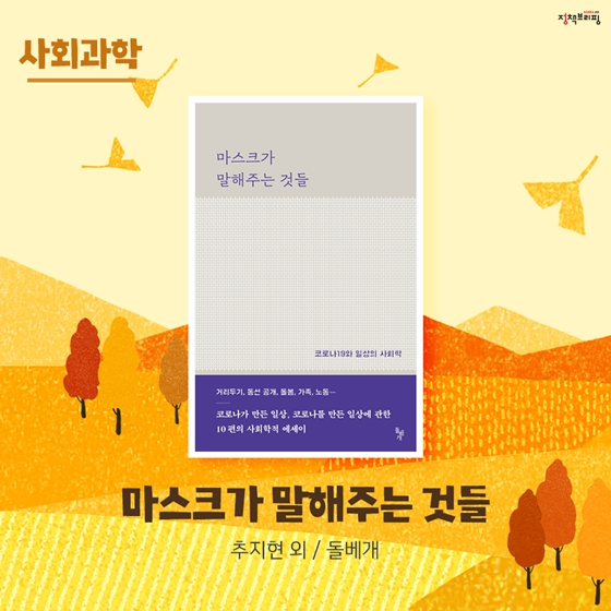 몸과 마음을 치유해주는 9월의 독서산책