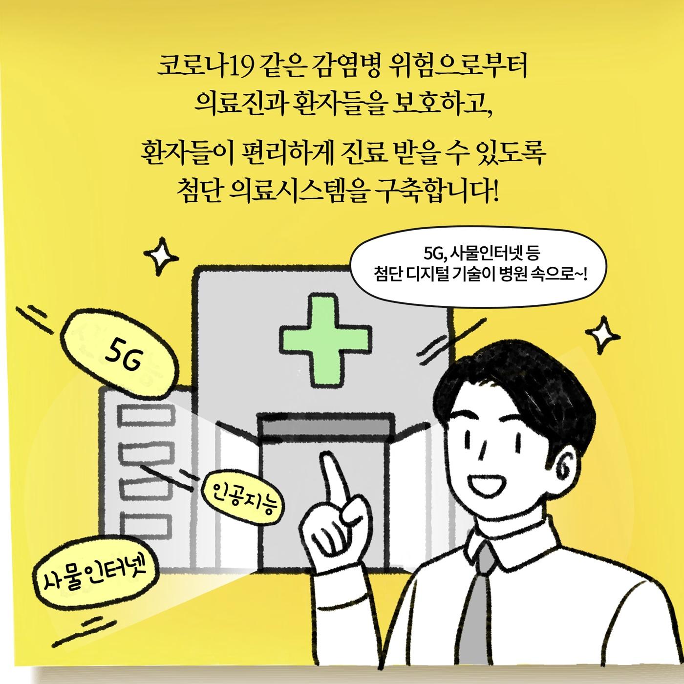 [딱풀이] '스마트 의료 인프라'란?