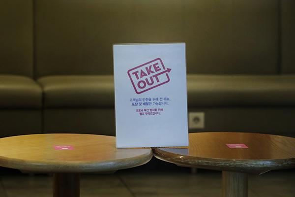 7일 서울의 한 프랜차이즈 아이스크림 판매점에 배달 포장만 가능 안내문이 놓여 있다. (사진=저작권자(c) 연합뉴스, 무단 전재-재배포 금지)