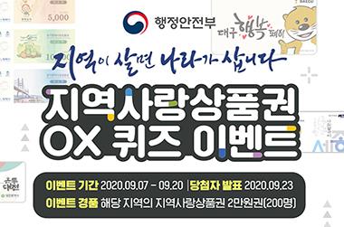 행안부, 추석맞이 '지역사랑상품권' 증정 이벤트