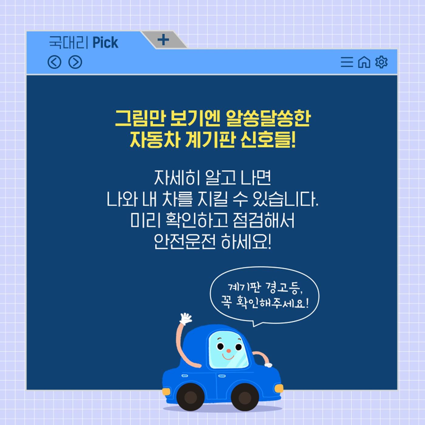 자칫하면 지나치기 쉬운 자동차 계카판 경고등, 자세히 알아봅시다!