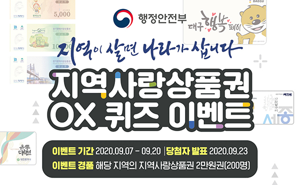 ☞ 이벤트 페이지 바로가기 http://event.hivepartners.co.kr/mois